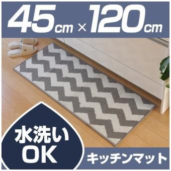 洗えるキッチンマット 45×120 シェブロン柄 玄関マット