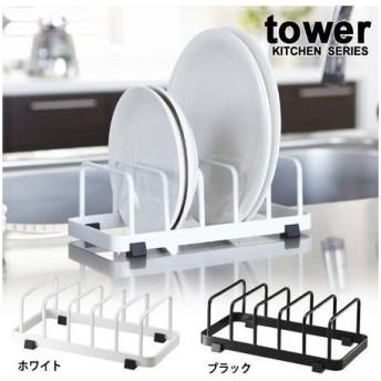 【ポイント最大26倍】食器ラック ディッシュスタンド タワー tower ( 食器立て 皿立て 皿収納 )