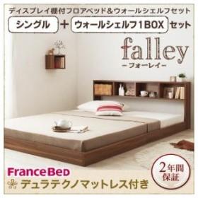フランスベッド フランスベット フロアベッド【falley】フォーレイ【デュラテクノマットレス付】シングル+ウォールシェルフ1BOX