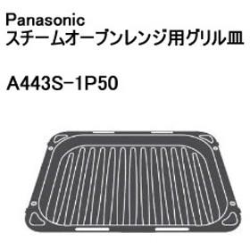 A443S-1P50 パナソニック オーブンレンジ用グリル皿