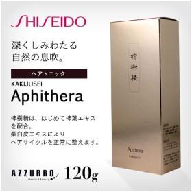 資生堂 アピセラ 柿樹精 120ml