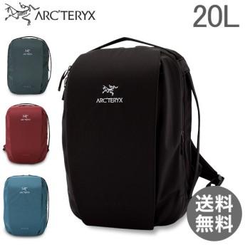 アークテリクス Arcteryx リュック ブレード 20 バックパック 20L 16179 Blade 20 メンズ レディース 通勤 通学 デイパック 旅行【5%還元】