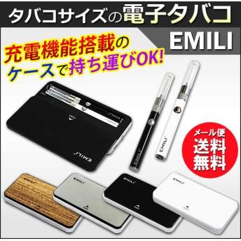 電子タバコ 電子煙草 EMILI 電子タバコ本体 電子 煙 たばこ 煙草 emili-blk SMISS【メール便】
