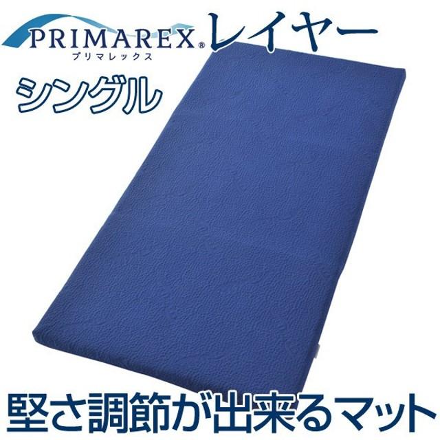 敷きパッド プリマレックス レイヤー サポートクッション シングル ( 寝具 敷布団 )