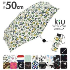 折りたたみ傘 レディース おしゃれ 軽量 キウ KiU 傘 コンパクト 晴雨兼用 UVカット 軽い エアライト 雨傘 かわいい 丈夫