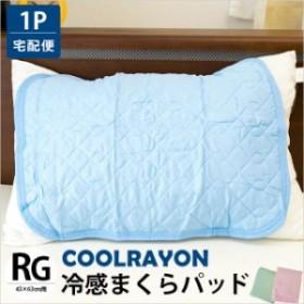 枕パッド ひんやり 接触冷感 43×63cm 用 選べるタイプ ゴムバンドつき ブルー ピンク グリーン まくらパッド ピローパッド 洗える