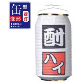 提灯 缶型 酎ハイ 【業務用】【送料別】