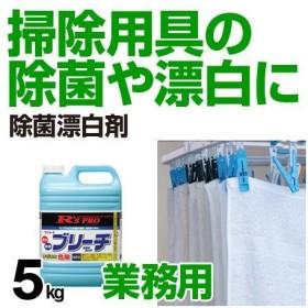 【くらしの応援クーポン】■在庫限り・入荷なし■業務用 除菌漂白剤 ブリーチ 5kg