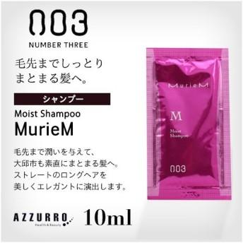 ナンバースリー ミュリアム シャンプー M 10ml