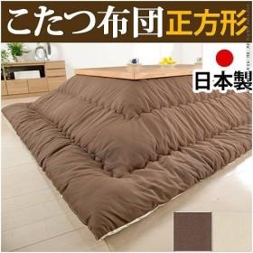こたつ布団 正方形 日本製 はっ水無地 205x205cm 幅75〜90cmこたつ対応