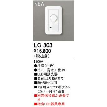 βオーデリック/ODELIC 照明【LC303】専用調光器(PWM用) 100V