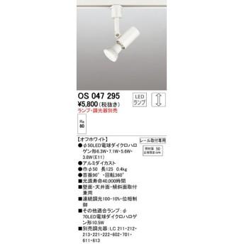 βオーデリック/ODELIC スポットライト【OS047295】LEDランプ 連続調光 オフホワイト ランプ・調光器別売 レール取付専用