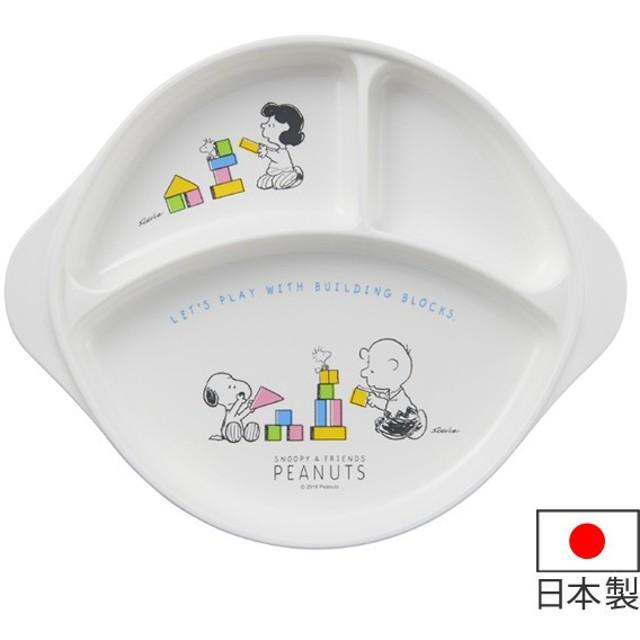 ランチプレート ランチ皿 スヌーピー 子供用 プラスチック製 キャラクター 日本製 ( 電子レンジ対応 食洗機対応 食器 皿 器 )