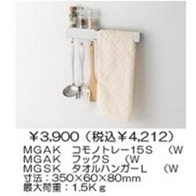 タカラスタンダード 小物置きS+フック+タオルハンガー  品番:MGAKコモノトレー15S(W)+MGAKフックS(W)+MGSKタオルハンガーL