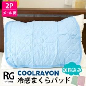 枕パッド ひんやり 接触冷感 43×63cm 用 ブルー ピンク グリーン まくらパッド 枕カバー パッド ※2枚セット メール便 代引不可 同梱不