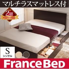 ベッド シングル フランスベッド シングル 引き出し収納付き マルチラススーパースプリングマットレス付き
