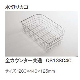 パナソニック Gシンク76用 水切りカゴ 全カウンター共通 QS13SC4C