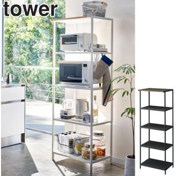 【ポイント最大17倍】オープンラック キッチンラック 5段 幅60cm タワー tower スチール製 ( スチールラック 家電収納 食器棚 収納棚 )