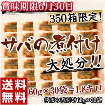 ≪送料無料≫ 訳あり サバの煮付け30食分(1.8キロ) ※冷凍 sea ☆