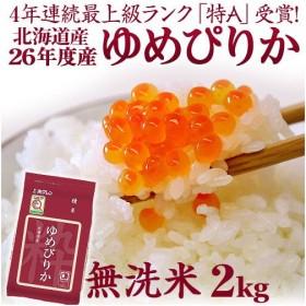【平成26年度産】 北海道産 『ゆめぴりか』 無洗米 約2kg ○