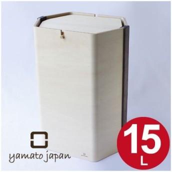 【ポイント最大26倍】ゴミ箱 木製 ごみ箱 ヤマト工芸 yamato hexagon S 15L フタ付 ナチュラル ダストボックス