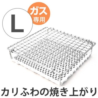 焼き網 セラミック焼網 大 22cm ガス火専用 日本製 ( 焼アミ 焼きアミ 焼網 )