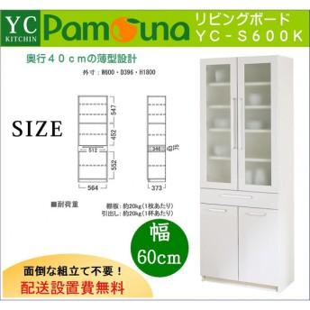 開梱設置料無料 パモウナ 食器棚 ダイニングボード カップボード 幅60cm YC-S600K 薄型 シンプル プレーンホワイト 日本製 国産 完成品