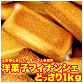 天然生活 SM00010009 有名洋菓子店の高級フィナンシェどっさり1kg