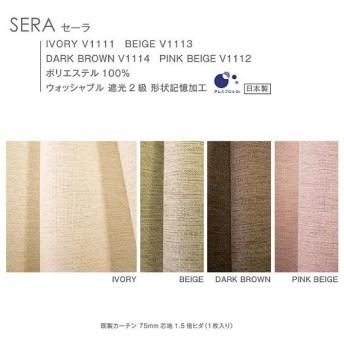 スミノエ カーテン 遮光2級 洗える 日本製 SERA セーラ 幅100×丈135cm 75mm芯地 1.5倍ヒダ 1枚