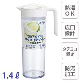 ピッチャー 耐熱 おしゃれ 1.4L タテヨコスリムピッチャー 1400ml スリムボディ 横にもおける ヨコ置き 熱湯OK 広口 洗いやすい 冷蔵庫