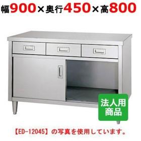調理台 引出2個付 幅900×奥行450×高さ800 (ED-9045)/送料無料
