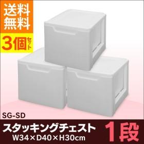 衣装ケース プラスチック チェスト SG-SD 3個セット 重ねる 深型 押入れ収納 収納 収納ボックス  引き出し 衣替え アイリスオーヤマ
