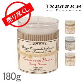 【5%還元】【あすつく】赤字売切り価格DURANCE デュランス Perfumed handcraft candle ハンドクラフト キャンドル 180g 防ダニ