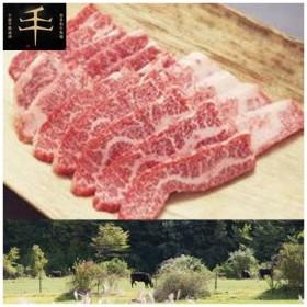 【納期目安:1週間】TYK-900 千屋牛「A5ランク」焼き肉用(バラカルビ)肉 900g (TYK900)