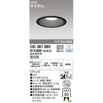 βオーデリック/ODELIC ベースダウンライト【OD361085】LED一体型 連続調光 昼白色 ブラック 浅型