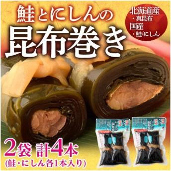 『鮭とにしんの昆布巻』計4本(各1本・計2本入×2袋) ※冷蔵 sea ☆