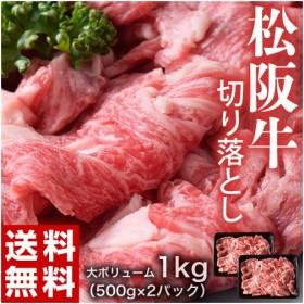 お歳暮 御歳暮ギフト 詰め合わせ 肉 牛肉 松阪牛 切り落とし 4等級以上 500g×2パック 計大ボリューム 1キロ 送料無料