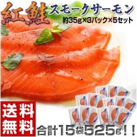 ≪送料無料≫便利な小分け! 紅鮭スモークサーモン 35g×15袋 合計525g ※冷凍 sea ☆