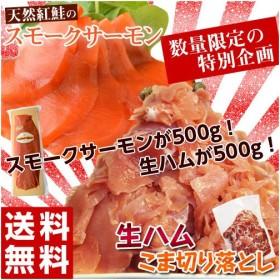 ≪送料無料≫別々に購入よりも1000円お得!! 紅鮭スモークサーモン500g&生ハム細切れ500g 合計1kg  ※冷凍 ☆