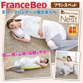 フランスベッド 抱きまくら スリープバンテージ ネスト ~Nest~ 横向き寝 授乳枕 いびき防止 対策 安眠枕 ピンク / グレー おすすめ 抱き枕