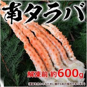 お試し販売!味の違いをレビューください! 「南タラバガニ」 約600g ※冷凍 sea ☆