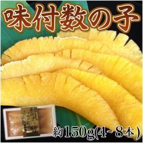 北海道小樽前浜産 味付け数の子 希少な国産数の子使用 約130g (特大3本入り) 木箱化粧箱 ギフト お歳暮 かずのこ カズノコ おせち 冷凍