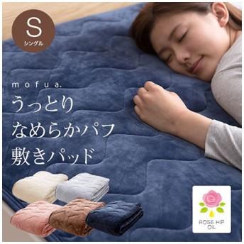敷きパッド mofua モフア シングル 毛布 敷き毛布 シングル