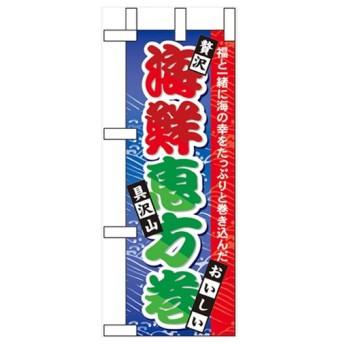 ミニのぼり 「海鮮恵方巻」 のぼり屋工房/グループC