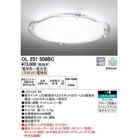 βオーデリック/ODELIC シーリングライト【OL251508BC】LED一体型 〜8畳 調光・調色 電球色〜昼光色 リモコン別売