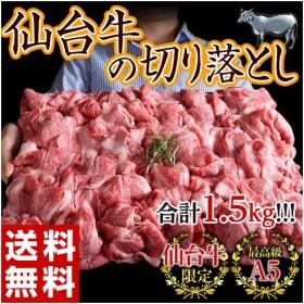 ギフト 詰め合わせ 牛 牛肉 仙台牛切り落とし 計1.5kg(500g×3パックセット) ギフト 贈答品 お礼 お返し 贈り物 送料無料 スライス 焼き肉 冷凍