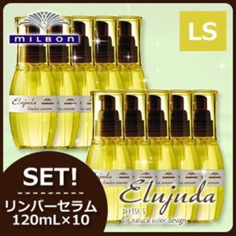 ミルボン ディーセス エルジューダ リンバーセラム 120mL x10個セット 美容院 サロン専売