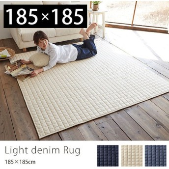 カーペット 洗える ラグマット ラグ おしゃれ ラグ 夏 デニム 185×185cm  長方形 キルティング キルトラグ 絨毯