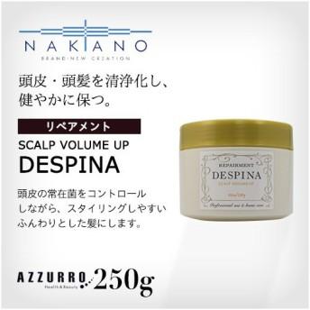 中野製薬 ナカノ デスピナ リペアメント スキャルプ ボリュームアップ 250g