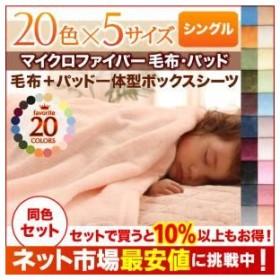 20色から選べるマイクロファイバー毛布・パッド 毛布&パッド一体型ボックスシーツセット シングル